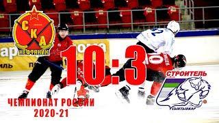 1/4 финала. СКА-Нефтяник - Строитель - 10:3. Обзор матча