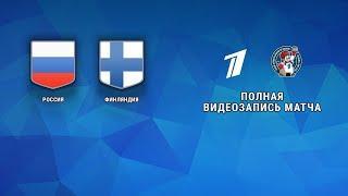 Россия - Финляндия. 5:1. Кубок Первого канала по хоккею. Полная видеозапись матча