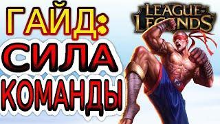 ????Гайд: Как стать лучшим командным игроком и синергия чемпионов в Лиге Легенд от Dixon TV