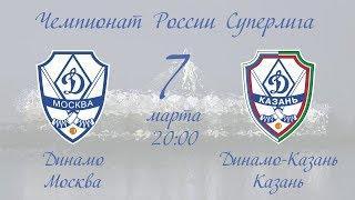 Динамо (Москва) - Динамо-Казань (Казань)   07.03.20