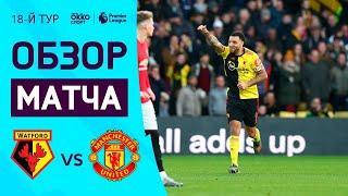 22.12.2019 Уотфорд — Манчестер Юнайтед. Обзор матча