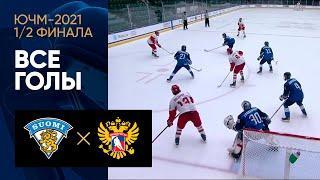 05.05.2021 Россия (U-18) – Финляндия (U-18). Обзор матча 1/2 финала ЮЧМ-2021