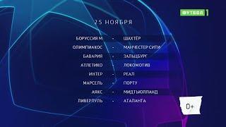 Лига чемпионов. Обзор матчей 25.11.2020
