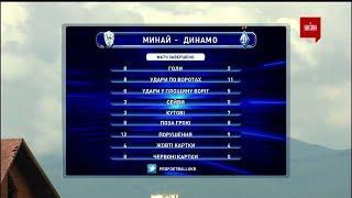 Минай - Динамо - 0:2. Обзор матча