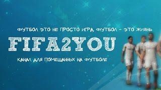 FIFA2YOU - Обзоры футбольных матчей, лучшие голы.