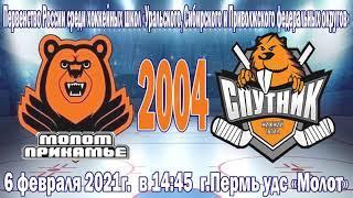 Видеообзор матча Молот- Спутник 2004; 6/02.21