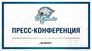17.11. КХЛ. Барыс - Металлург. Пресс-конференция.
