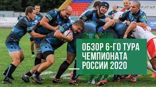 Обзор 6-го тура чемпионата России по регби 2020