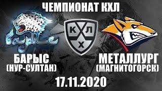 БАРЫС - МЕТАЛЛУРГ (17.11.2020)/ ЧЕМПИОНАТ КХЛ/ KHL В NHL 20! ОБЗОР МАТЧА