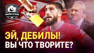 Скандал Динамо – Спартак. РФС – скользкие жабы!