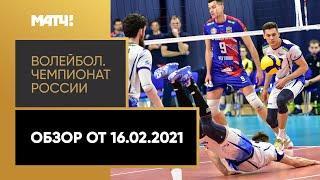 Волейбол. Чемпионат России. Обзор от 16.02.2021