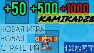 НОВАЯ СТРАТЕГИЯ / НОВАЯ ИГРА KAMIKADZE В 1XGAMES/1XBET