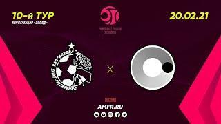 "Женщины. 10 тур. ""Аврора"" (Санкт-Петербург) - МосПолитех. Матч №2"