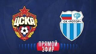 Прямой эфир: ПФК ЦСКА — Ротор