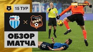22.11.2020 Ротор - Урал - 0:0. Обзор матча