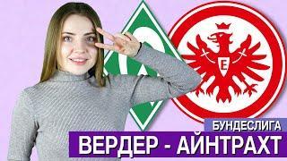 ВЕРДЕР - АЙНТРАХТ / БУНДЕСЛИГА / ПРОГНОЗ