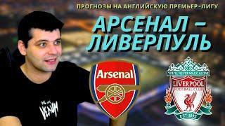 Арсенал - Ливерпуль. АПЛ. Прямая трансляция. Смотреть ставки и прогнозы на футбол