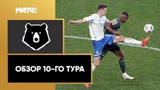 Тинькофф Российская Премьер-лига. Обзор 10-го тура