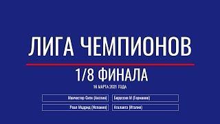 Лига Чемпионов. Обзор 1/8 финала от 16 марта 2021г.