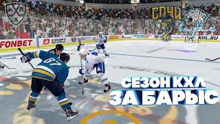 БАРЫС - ХК СОЧИ ХОККЕЙ В NHL 09 МОД LordHockey (СЕЗОН ЗА БАРЫС)