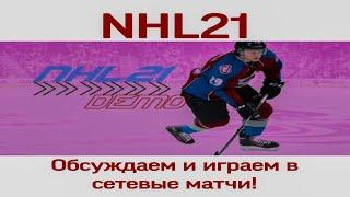 NHL 21, обсуждаем дату выхода + играем по сетке с крутыми игроками!!!