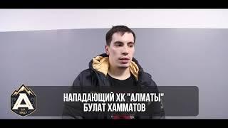 """Нападающий ХК """"Алматы"""" Булат Хамматов прокомментировал матч  против """"Астаны""""."""