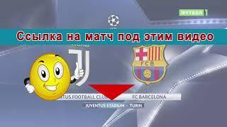 Лига Чемпионов Ювентус — Барселона 0-0 футбол видео обзор 5-й тур 2 день 22.11. 2017-2018