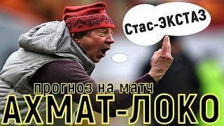 АХМАТ-ЛОКОМОТИВ 0:2 прогноз/3 ставки на матч/Обзор футбольных матчей РФПЛ