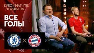 «Кубок Матч ТВ». Челси - Бавария - 2:4. Все голы