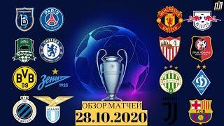 Лига Чемпионов 2020 Обзор матчей 28.10.2020 / Прогноз на футбол Обзор 2 Тура Группового Этапа ЛЧ