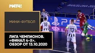 Мини-футбол. Лига чемпионов. «Финал 4-х». Обзор от 13.10.2020