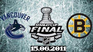 Ванкувер Кэнакс-Бостон Брюинз (Финал Игра 7) 15.06.2011