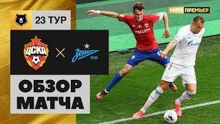 20.06.2020 ЦСКА - Зенит - 0:4. Обзор матча