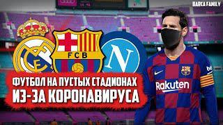 Футбол без болельщиков на пустых стадионах | Справится ли Барселона?