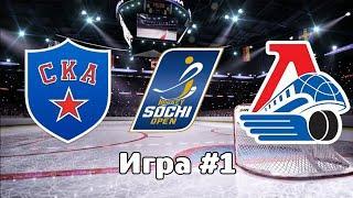СКА – Локомотив   6:0 | Обзор матча | Голы | Sochi Hockey Open