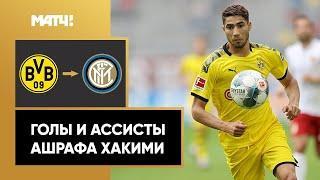 Ашраф Хакими – самый быстрый игрок Бундеслиги / Хакими перешел в «Интер» / все голы и ассисты Хакими