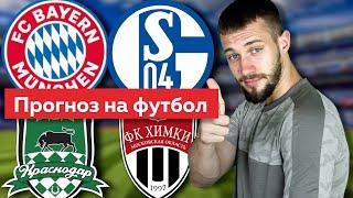 Бавария - Шальке 8 - 0/ Краснодар - Химки 7 - 2 / Прогноз на Футбол