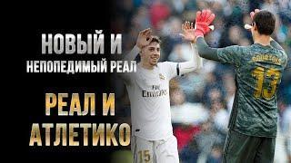 Реал Мадрид - Атлетико 1:0 / Обзор матча и новой команды Зидана