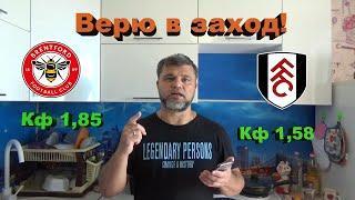 Брентфорд - Фулхэм / Прогноз и Ставка