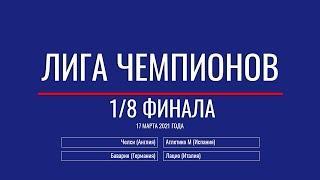 Лига Чемпионов. Обзор 1/8 финала от 17 марта 2021г.