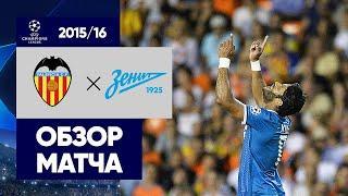 Валенсия - Зенит. Обзор матча Лиги чемпионов 2015/16