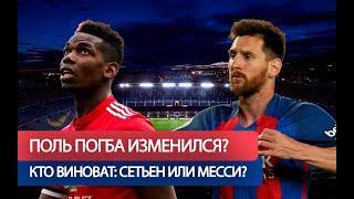 Поль Погба ИЗМЕНИЛСЯ? КТО ВИНОВАТ: Кике Сетьен или Лео Месси? Барселона Атлетико 2 2 обзор матча