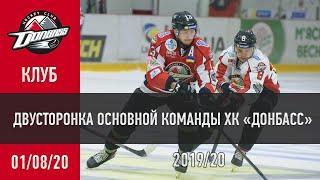 Двусторонка основной команды ХК Донбасс