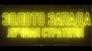 БОМБА СТРАТЕГИЯ ЗОЛОТО ЗАПАДА №3  1XBET 1XGAMES