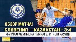 Обзор матча! Словения – Казахстан - 3:4. Футзал! Чемпионат мира! Элитный раунд!