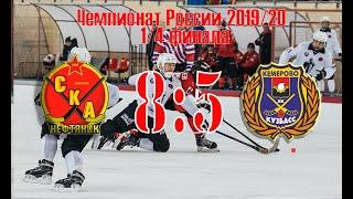 СКА - Кузбасс - 8:5. 1/4 финала. Обзор матча