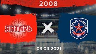 Янтарь - Академия Михайлова | 2008 | 03.04.21