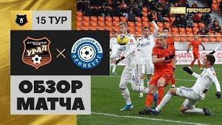 04.11.2019 Урал - Оренбург - 1:2. Обзор матча