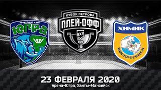 Видеообзор матча плей-офф ВХЛ Югра - Химик (1:0)