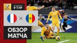 14.11.2019 Франция - Молдавия - 2:1. Обзор отборочного матча Евро-2020
